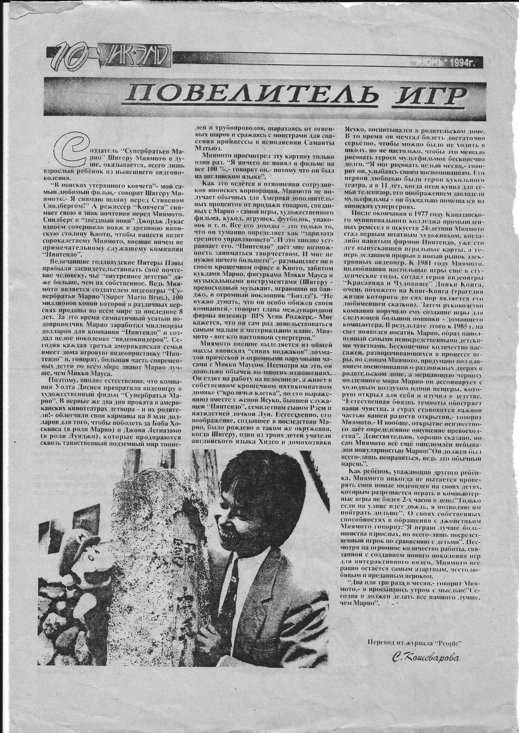 Вырезка из газеты Уик-Энд 1994-го года. Статья о создателе Марио, время догеймкубовское.  Полная версия скана на htt ... - Изображение 1