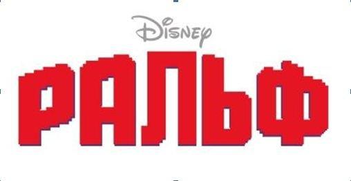 «Отличительная особенность всех фильмов Disney – добросердечность. РАЛЬФ не стал исключением из этого правила. Это о ... - Изображение 1