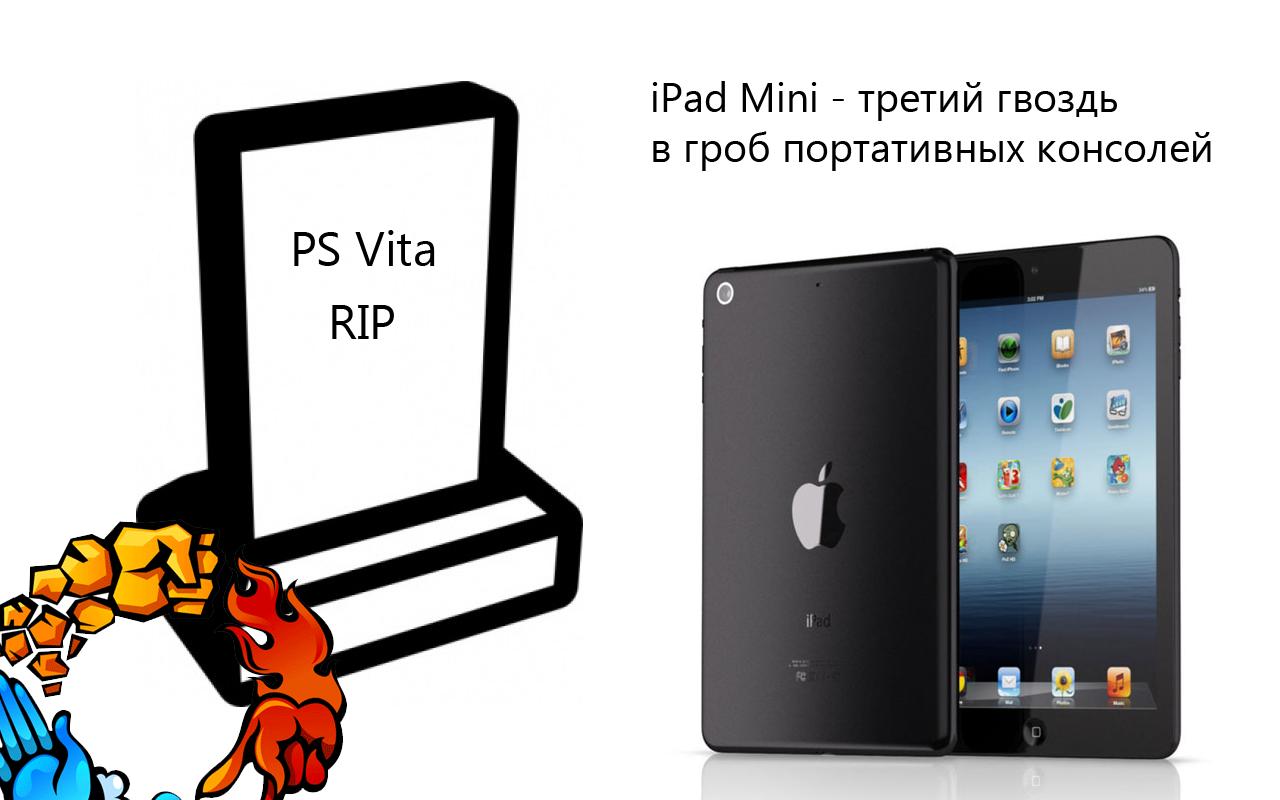 Несколько часов назад компания Apple представила свой новый планшетный компьютер - iPad Mini. Новинка получила крайн ... - Изображение 1