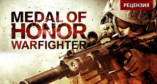 Medal of Honor: Warfighter. Рецензия.. - Изображение 1