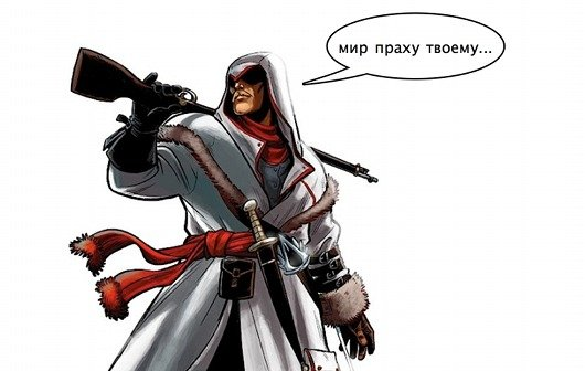 AssasinsCreed:Russia1917  Вся нравственность человека заключается в его намерениях                                   ... - Изображение 3