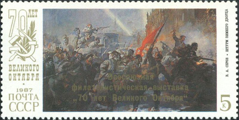 7 ноября 1917 года стал днем Великой Октябрьской социалистической революции, который вошел в мировую историю как нач ... - Изображение 3