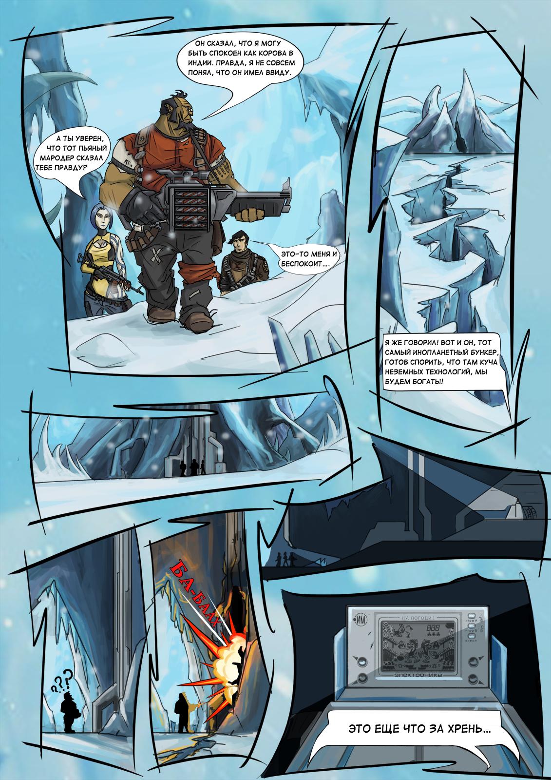 Небольшой комикс по мотивам вселенной Borderlands.. - Изображение 1