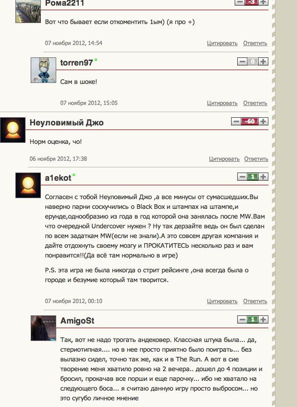 Я просто хотел выбрать какую-нибудь игру посредством прочтения рецензий на сайте kanobu.ru, но в последствии мои мыс ... - Изображение 3