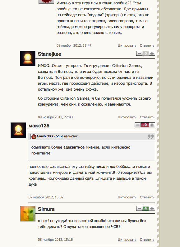 Я просто хотел выбрать какую-нибудь игру посредством прочтения рецензий на сайте kanobu.ru, но в последствии мои мыс ... - Изображение 2