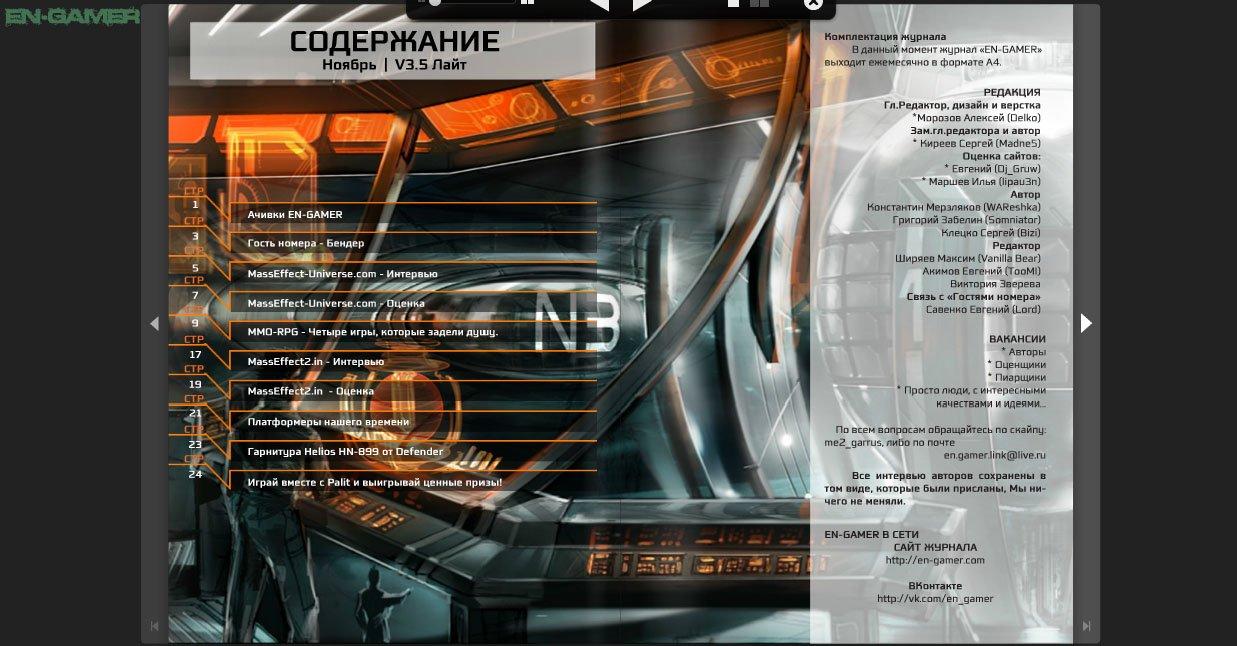 Приветствуем всех читателей в нашем первом мини-выпуске «EN-Gamer V#3.5: Mass Effect 3 LITE»!  Мы устроили посиделки ... - Изображение 1