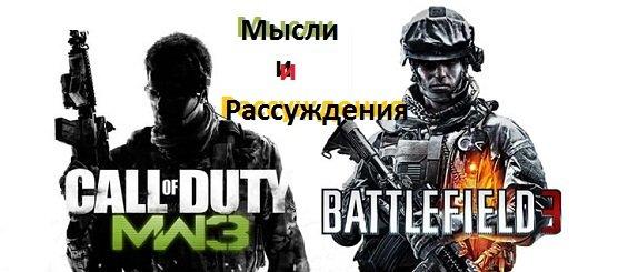 Поговорим о старом добром               Call of Duty и Battlefield 3  Привет читателям Kanobu!          Я вобще нача ... - Изображение 1