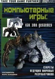 В 2000 году выпустили из типографии издание на русском языке, ознакомившись с которым, в краткой форме, читателю дав ... - Изображение 1
