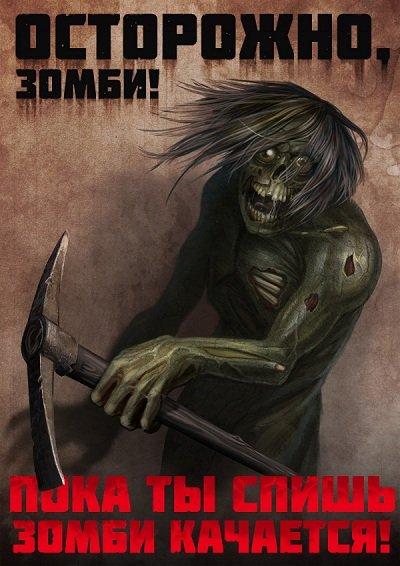 «Легенду» атакуют все новые и новые темные силы. Зомби вовсю шастают по миру и не только нападают на воинов, но и но ... - Изображение 1