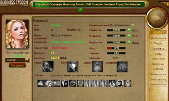Business Tycoon OnlineОдна из лучших браузерных игр в стиле бизнеса.В игру можно зайти через почтовый ящик Mail.ru.Д ... - Изображение 3