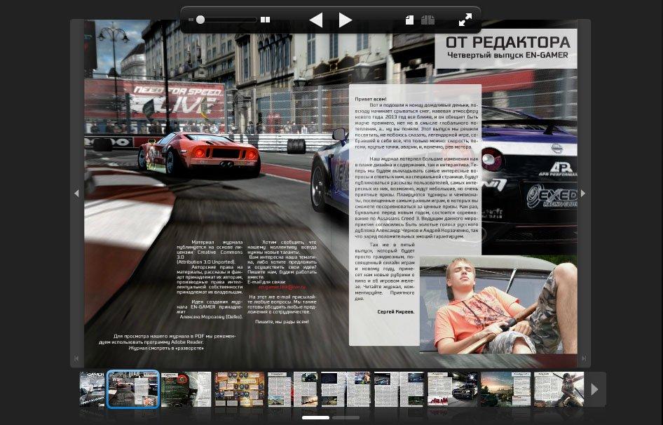«EN-Gamer» вновь с Вами! Четвёртый выпуск и серия Need For Speed в центре внимания.  Вспомним ранние проекты данной  ... - Изображение 2