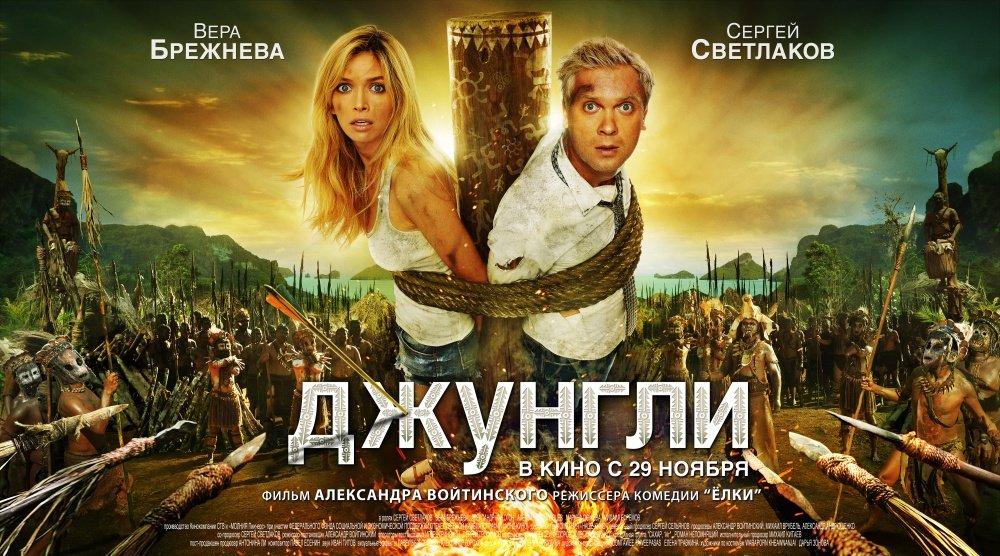 Любовь - это война!  Всегда была земля русская на комедии богата. Но, идя в ногу со временем, наш кинематограф подхв ... - Изображение 1