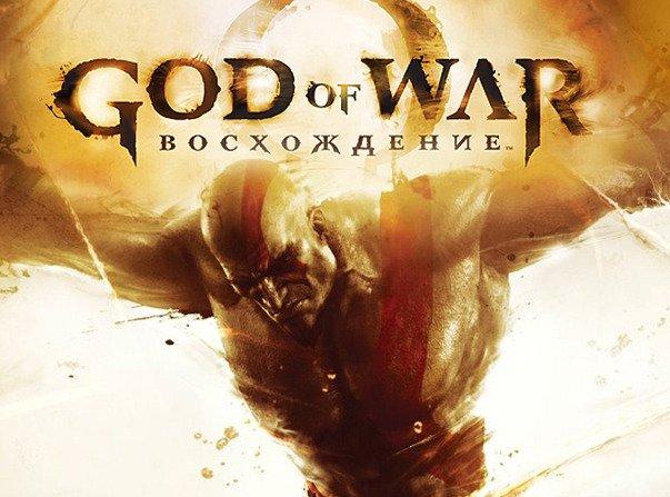 «God of War: Восхождение»               Бета-тест мультиплеера  «День 1»  Скачивал 15 минут игру, а потом появилось  ... - Изображение 1