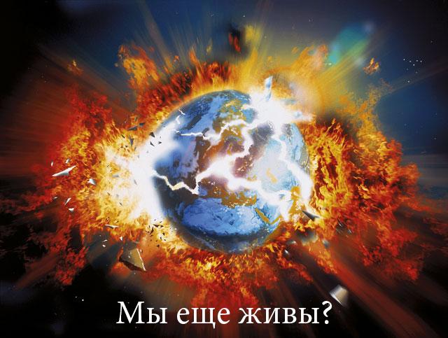 Нас не поглотила гигантская зефирина. НЛО не свалилось с неба. Войны не закончились. Люди не устраивают оргии на ули ... - Изображение 1