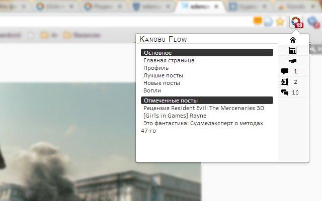 Буквально пару часов назад я закончил работу над новой версией своего расширения к Google Chrome для Kanobu. Первые  ... - Изображение 1