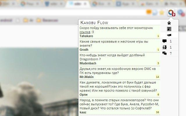 Буквально пару часов назад я закончил работу над новой версией своего расширения к Google Chrome для Kanobu. Первые  ... - Изображение 2