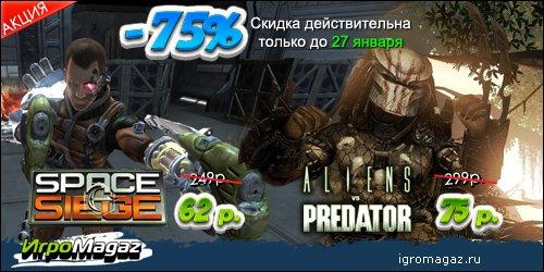 Уважаемые друзья! Рады сообщить, что в ближайшие дни, вплоть до 27 января, в интернет-магазине для геймеров «ИгроMag ... - Изображение 1