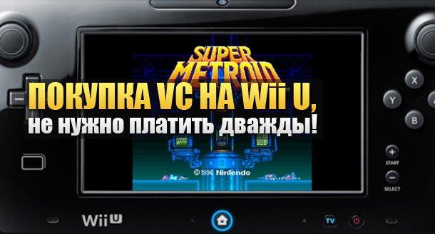 Вы не должны повторно покупать свои VC игры на Wii U. Прекрати так говорить  Возникла небольшая путаница, и теперь м ... - Изображение 1