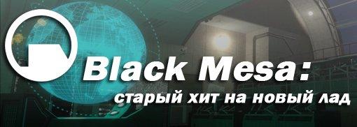 Black Mesa: Старый хит на новый лад.Недавно моя совесть укоризненно погрозила мне пальцем за то, что я так и не удос ... - Изображение 1