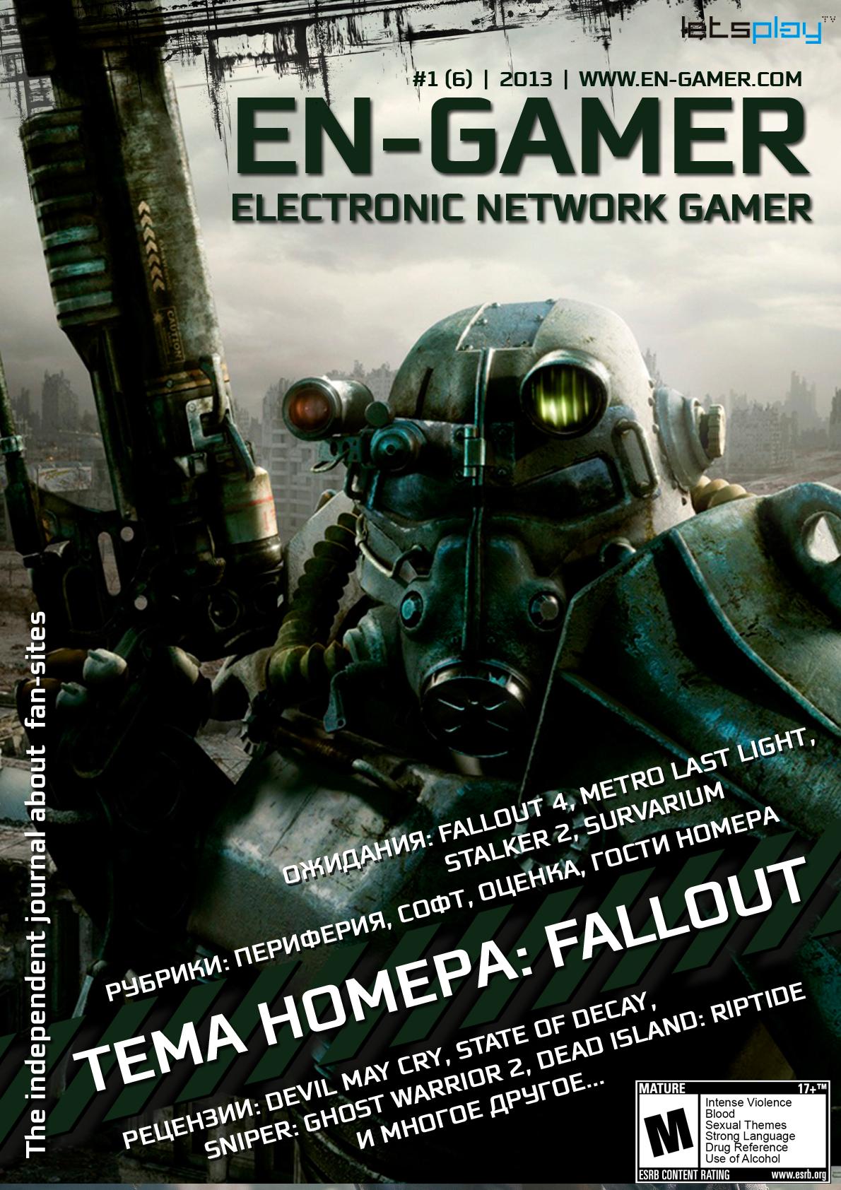 Встречайте постапокалиптический номер EN-Gamer, в центре внимания - пустоши FallOut 3! Наши коллеги взяли на себя от ... - Изображение 1