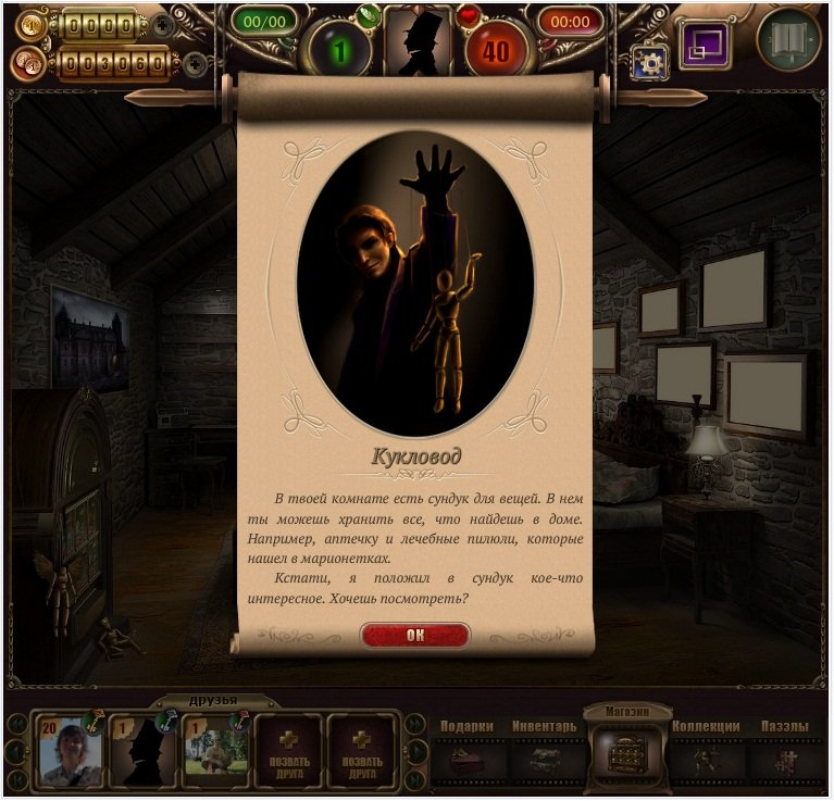 NIKITA ONLINE запускает детективную игру в жанре hidden object «Цена свободы: тайна кукловода» на собственном развле ... - Изображение 1