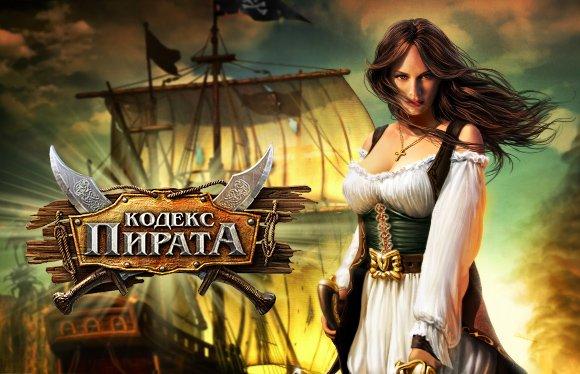 Пиратская жизнь – это свобода, прекрасные женщины вокруг, драки и схватки, легкая нажива и звон монет. Завидуете кап ... - Изображение 2