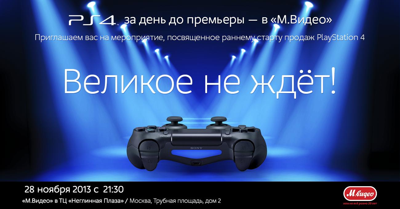 «М. Видео» продаст первые в России PS4 за день до запуска - Изображение 1