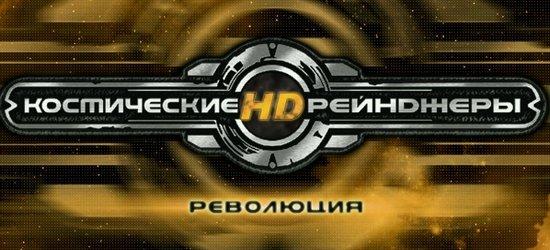 """Названа дата релиза """"Космических рейнджеров HD: Революция"""" - Изображение 1"""