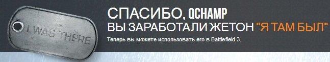 Тизер-сайт Battlefield 4 запущен - Изображение 1