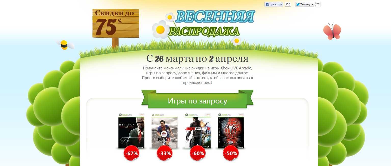 Стартовала весенняя распродажа в Xbox Live - Изображение 1