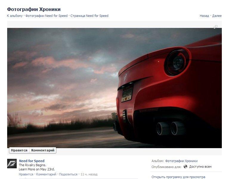Сегодня EA анонсирует новую игру серии Need for Speed - Изображение 1