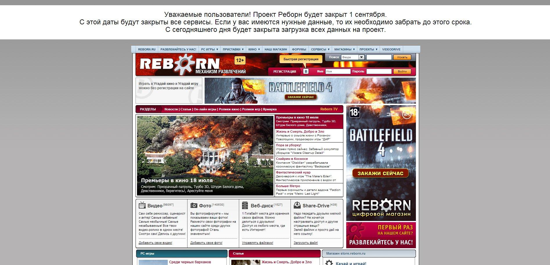 Hearst Shkulev digital закроет портал Reborn.ru - Изображение 1