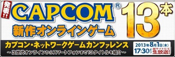 Capcom анонсирует 1 августа 13 новых игр - Изображение 1
