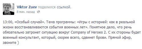 Company of Heroes 2 - главная тема дня на КП-ТВ. - Изображение 1