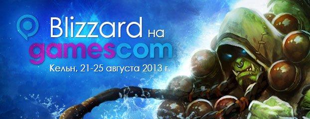 Blizzard Entertainment появятся на gamescom 2013 - Изображение 1