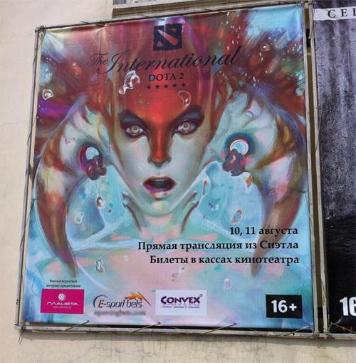Турнир International 3 будет транслироваться в российских кинотеатрах - Изображение 1