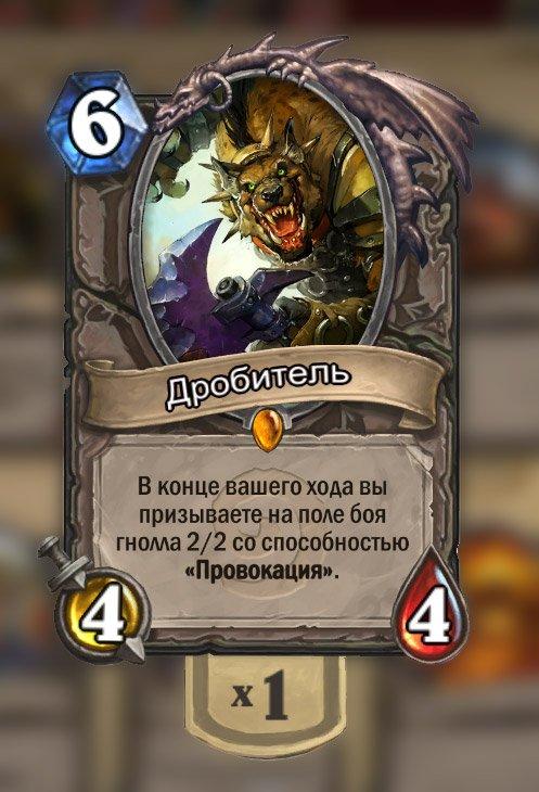 В Hearthstone можно будет играть на русском языке - Изображение 1