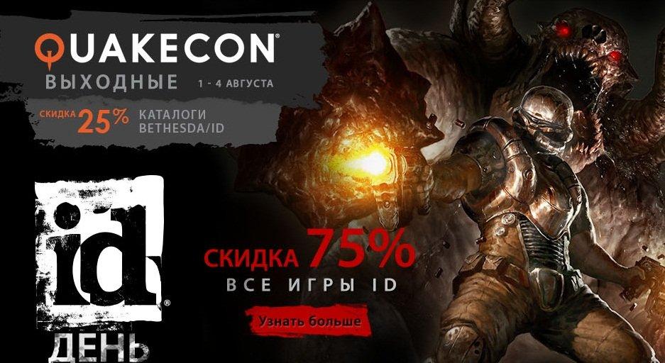 В Steam началась распродажа QuakeCon. - Изображение 1