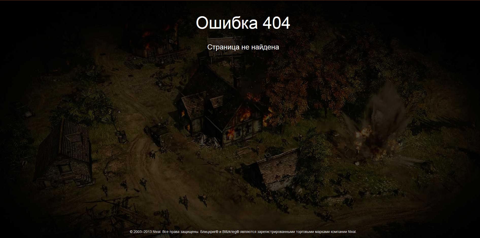 Nival готовит анонс игры «Блицкриг 3» - Изображение 1