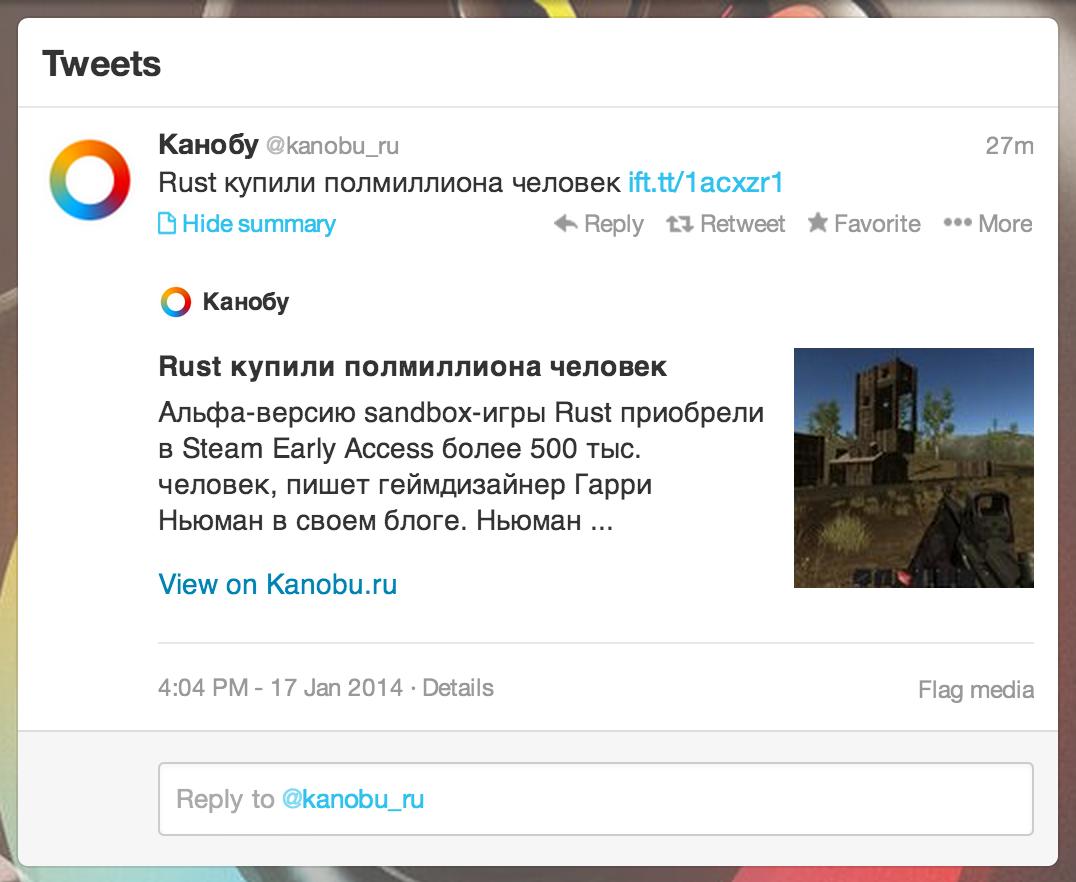 Канобу дружит с Твиттером - Изображение 1