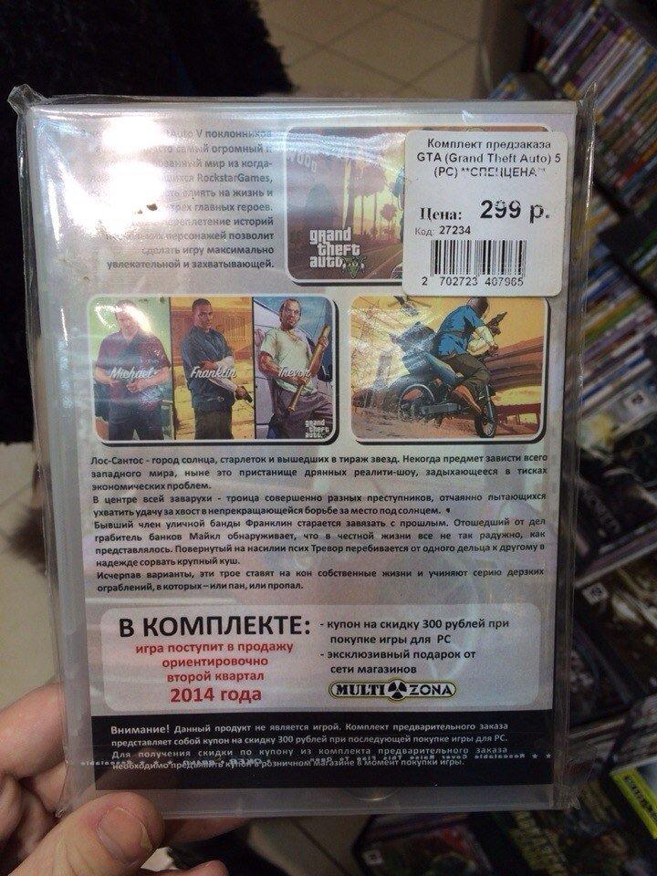 Комплект предзаказа PC-версии Grand Theft Auto V. - Изображение 1