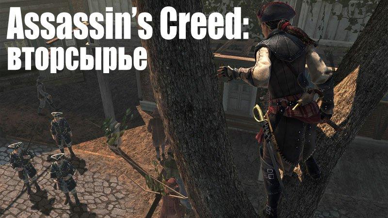 Assassin's Creed: вторсырье  - Изображение 1