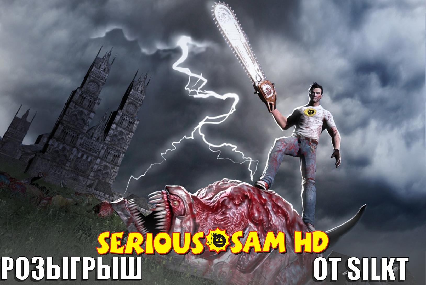 Розыгрыш steam-ключа на Serious Sam HD+Итоги розыгрыша двух классических шутеров - Изображение 1