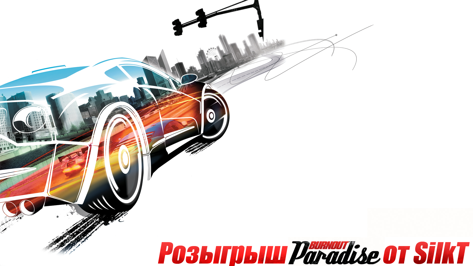 Розыгрыш steam-ключа на Burnout Paradise: The Ultimate Box +Итоги розыгрыша Serious Sam HD - Изображение 1