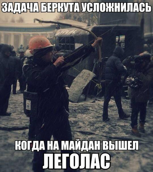А кто нибудь есть из Киева, говорят туда приехал Леголас   - Изображение 1
