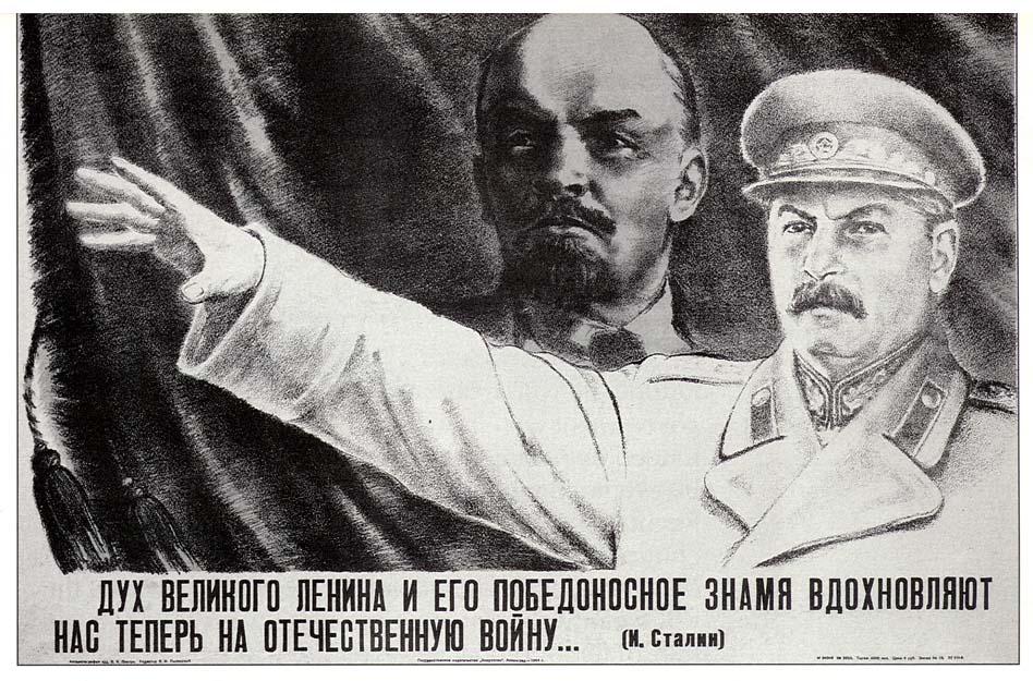 Ленин - миф или реальность? - Изображение 1