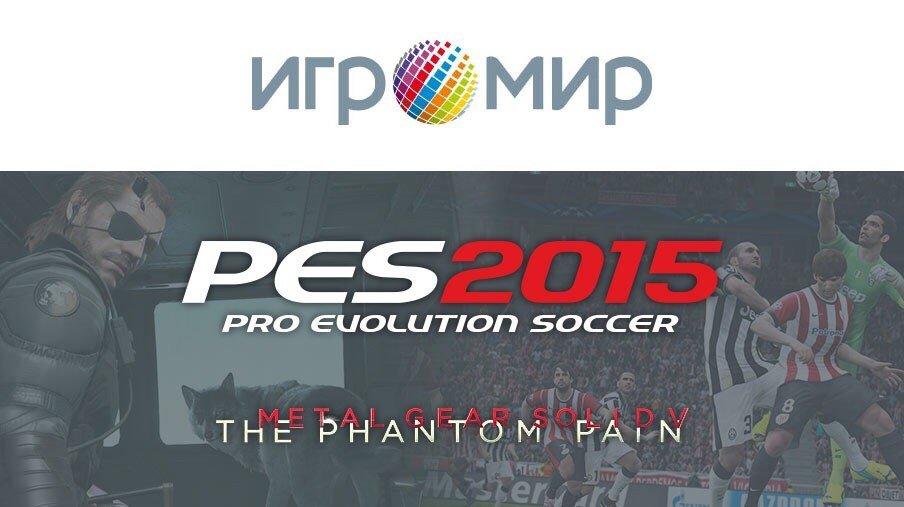 Теперь официально: Konami будет на выставке и покажет MGS V и PES 5.   - Изображение 1