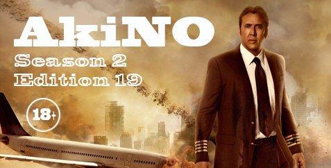 Подкаст AkiNO 2-й сезон 19-й выпуск - Изображение 1
