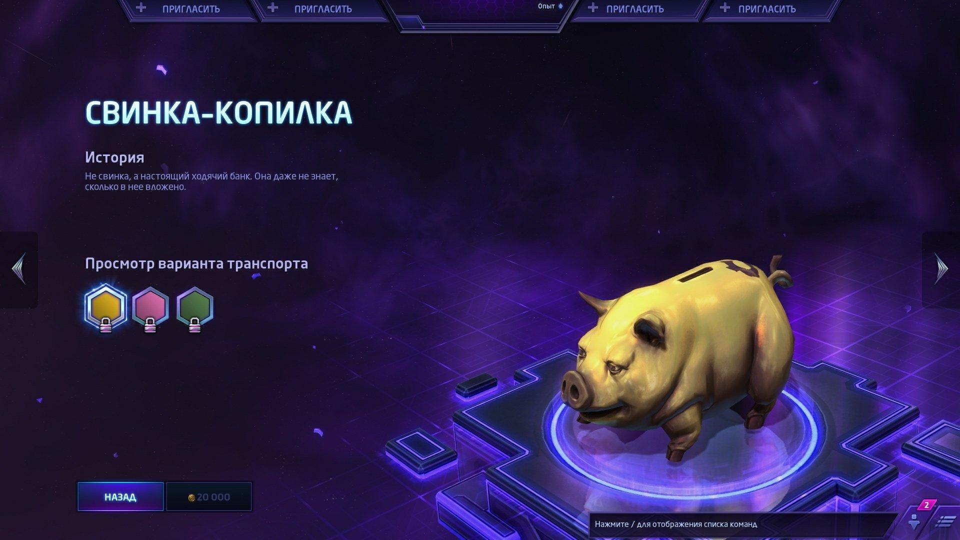 Ездовая свинка из Heroes of the storm. - Изображение 1