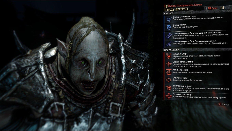 Как в Мордоре живется или рецензия на Middle Earth:  Shadow Of Mordor - Изображение 5